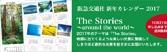 阪急交通社カレンダー2017