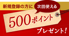 新規登録の方に次回使える500ポイントプレゼント!