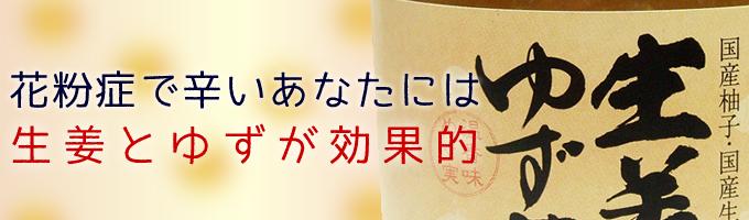 花粉症で辛いアナタに。生姜ゆず茶が効果的