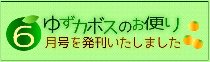 【大分県ブランドのかぼすブリ・ヒラメ】ゆずカボスのお便り6月号