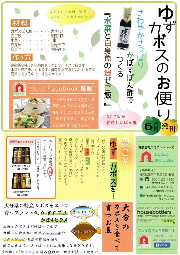 ぽん酢で簡単!水菜と白身魚の混ぜご飯!ゆずカボスのお便り6月号