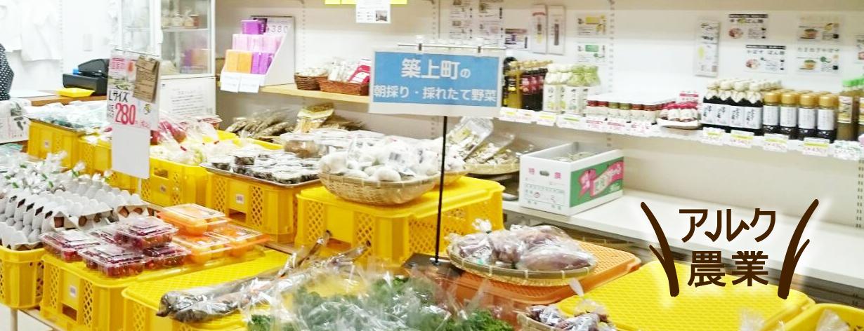 小倉魚町ビッコロ三番街のアルク農業サービスさんで販売させて頂きます!