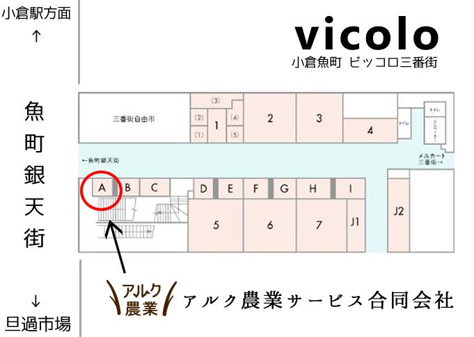 小倉魚町ビッコロ三番街地図