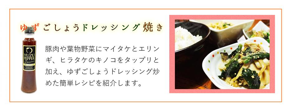 キノコと豚肉のゆずごしょうドレッシング焼き