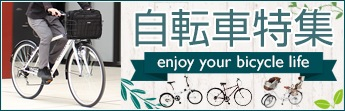 便利でおしゃれな自転車特集