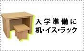 入学準備に!学習机
