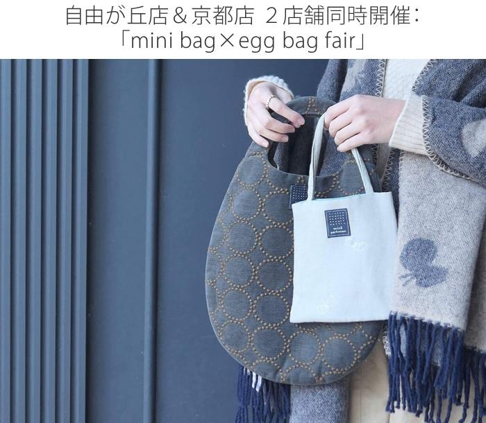 2店舗同時開催「mini bag×egg bag fair」