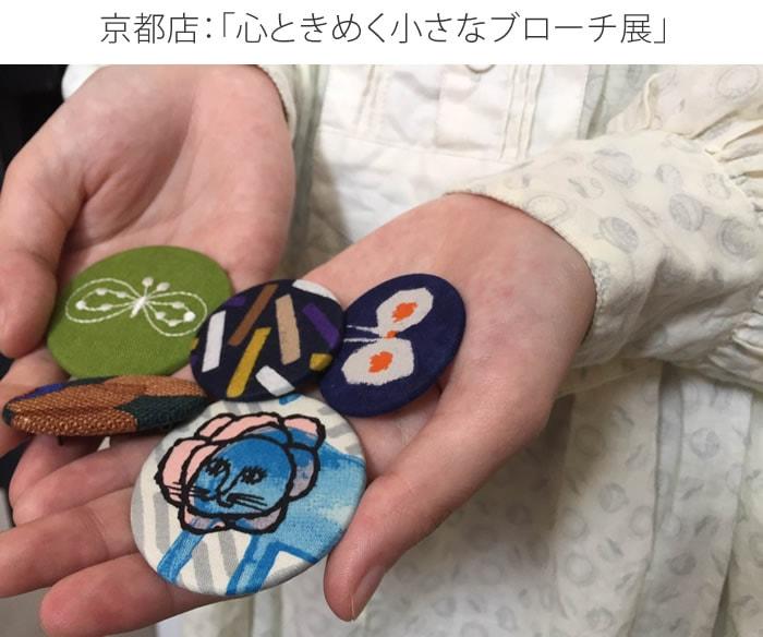 京都店:「心ときめく小さなブローチ展-」