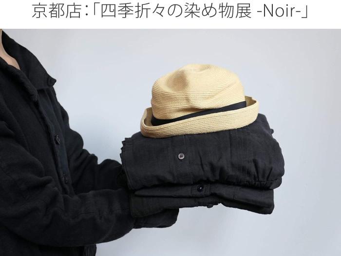 京都店「四季折々の染め物展 -Noir-」