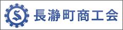 長瀞町商工会