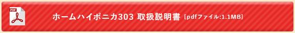 ホームハイポニカ303 取扱説明書 PDFファイル:1.1MB