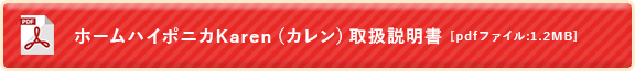 ホームハイポニカKaren(カレン)取扱説明書pdf ファイル:1.2MB