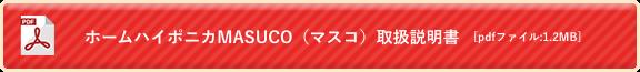 ホームハイポニカMASUCO(マスコ)取扱説明書pdf ファイル:1.2MB