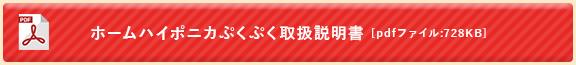ホームハイポニカぷくぷく取扱説明書pdf ファイル:728KB