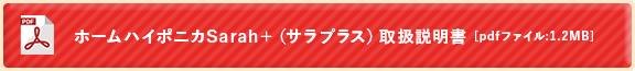 ホームハイポニカSarahplus(サラプラス)取扱説明書pdf ファイル:1.2MB