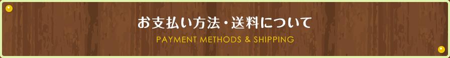 お支払い方法・送料について payment methods