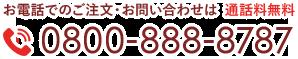 0800-888-8787
