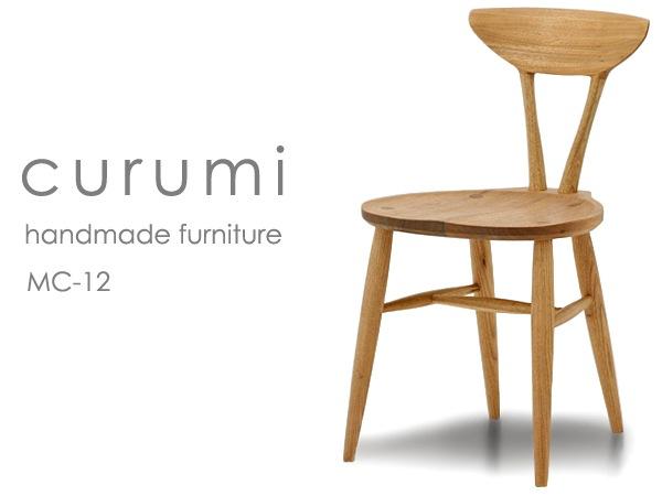 curumi,クルミ材,職人,手作り,椅子,家具,天然木