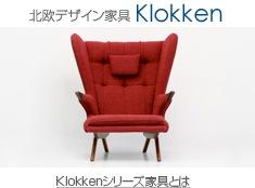 北欧デザイン家具Klokken