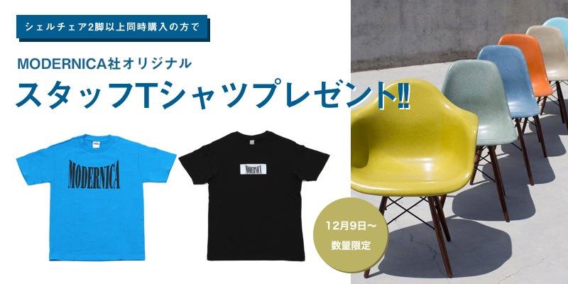 MODERNICA社オリジナルスタッフTシャツプレゼント