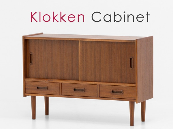 北欧デザイン家具,Klokken,クロッケン,チーク材,ワイドキャビネット
