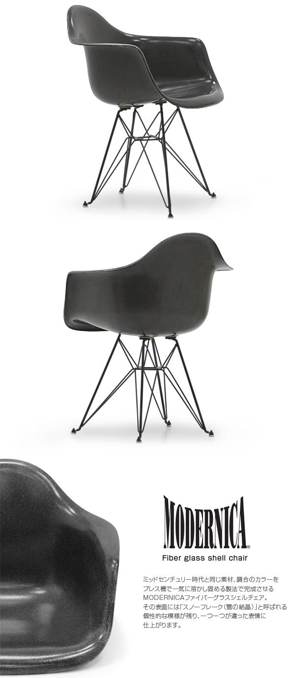 モダニカ,アームシェルチェア,チャコール,チャールズ&レイ・イームズデザイン,椅子,関西