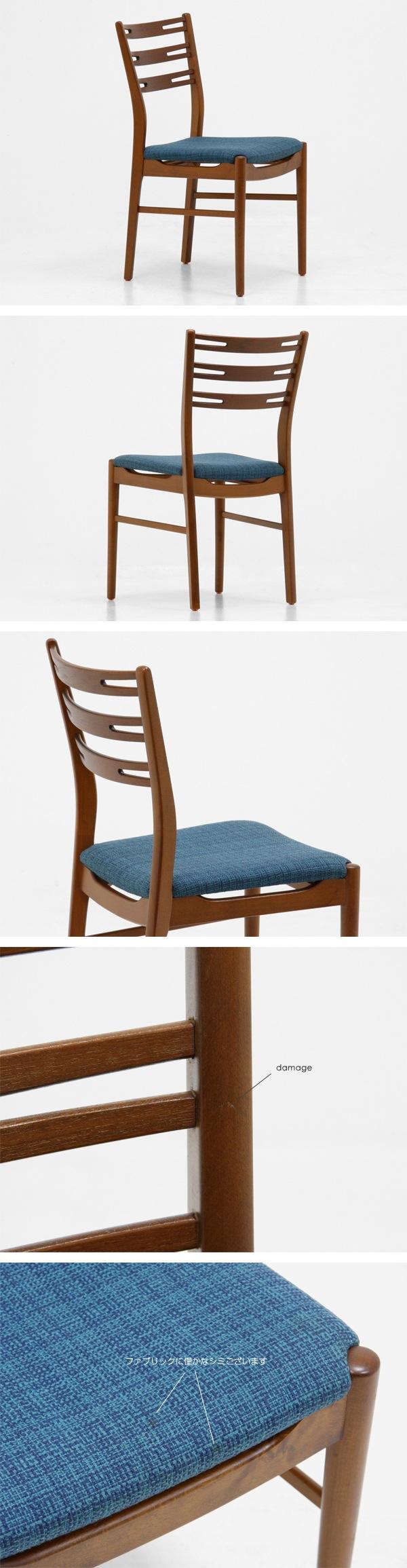 北欧家具,ヴィンテージ,ダイニングチェア,4脚セット,青,デンマーク
