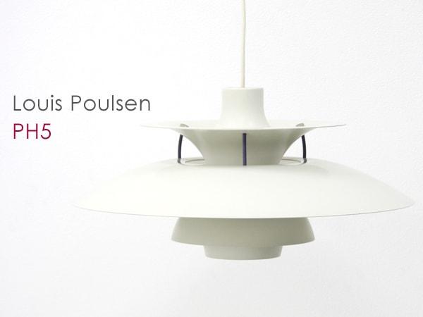 Louis Poulsen,ルイスポールセン,PH5,ビンテージ,ペンダントライト,北欧,照明