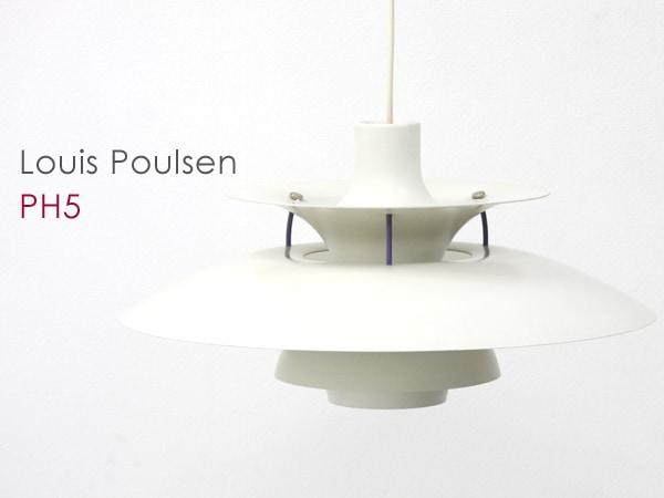 Louis Poulsen,ルイスポールセン,PH5,ヴィンテージ,照明,ペンダントライト