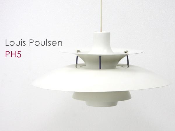 Louis Poulsen,ルイスポールセン,PH5,中古,照明,ペンダントライト