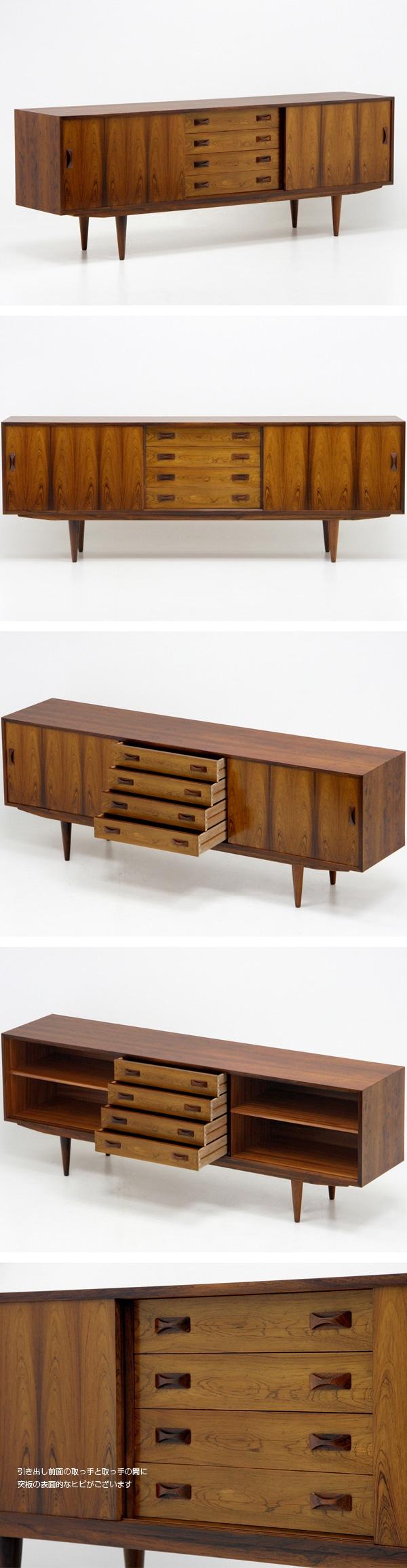 北欧家具,ヴィンテージ,サイドボード,Clausen&Son,ローズウッド材,デンマーク