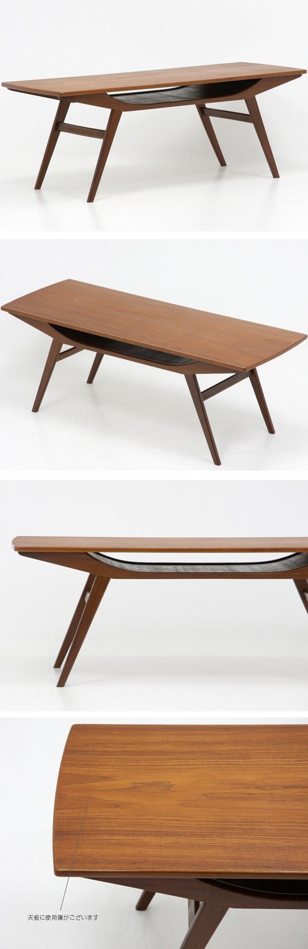 北欧家具,ビンテージ,コーヒーテーブル,ローテーブル,チーク材