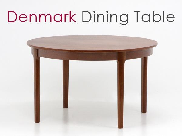 北欧ビンテージ家具,伸長,ダイニングテーブル,丸型,円形,チーク材,中古,高級モデル,デンマーク,おしゃれ