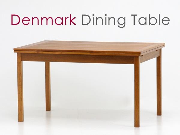 北欧ヴィンテージ家具,エクステンション,ダイニングテーブル,チーク材,伸縮,長方形,中古,デンマーク,価格,通販