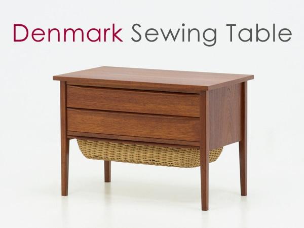 北欧家具,中古,ソーイングテーブル,手芸用収納箱,デンマーク,網かご,ショップ