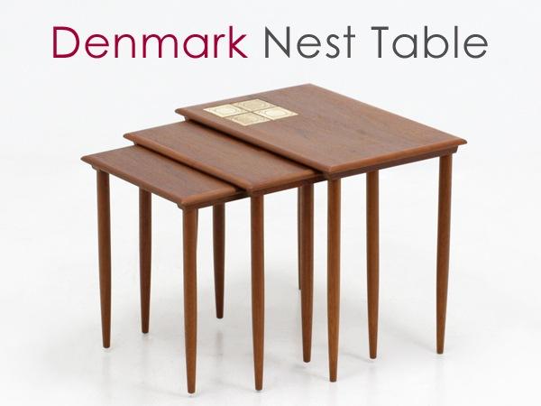北欧,ネストテーブル,タイルトップ,サイドテーブル,ビンテージ,デンマーク家具