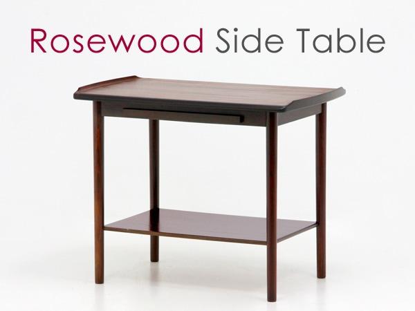 北欧ヴィンテージ家具,サイドテーブル,トレイ,棚付き,ローズウッド,中古,カフェテーブル,ソファテーブル,飾り棚