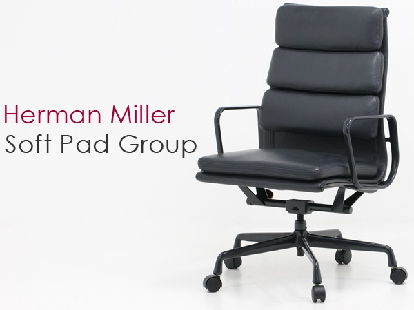 ハーマンミラー,ソフトパッドグループ,チェア,ハイバック,中古,椅子,イームズ,デザイナーズ,家具,本物,ヴィンテージ,オフィスチェア