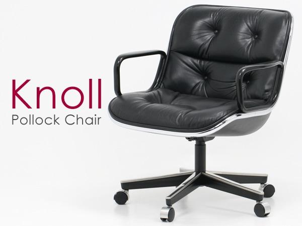 knoll,ノール,ポロックチェア,本革張り,黒,中古,デザイナーズ家具,価格,2015,販売
