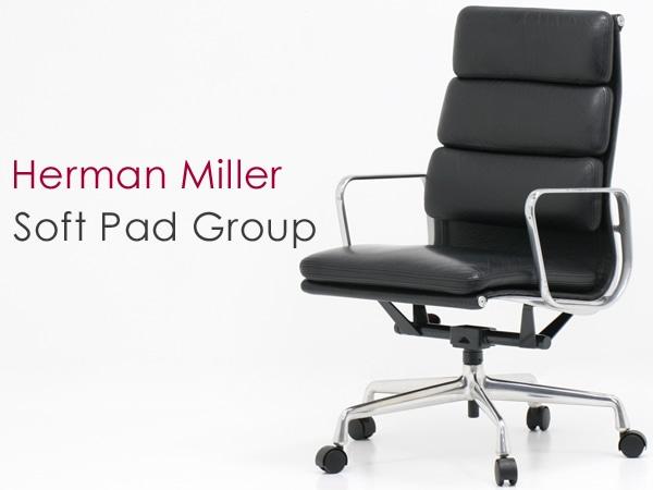 ハーマンミラー,Eames,イームズ,ソフトパッドグループ,エグゼクティブチェア,デザイナーズ家具