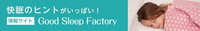「Good Sleep Factory」睡眠をサポートする情報サイト