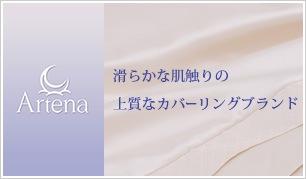 滑らかな肌触りの上質なカバーリングブランド「アルテナ」