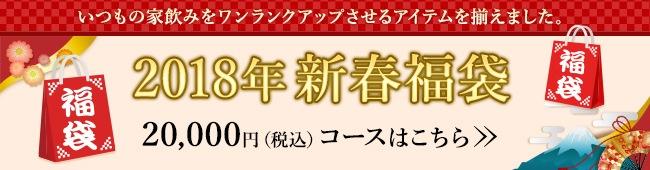 【数量限定】2018年イエノバ福袋 20,000円(税込)コース
