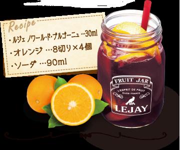 Recipe ・ルジェ ノワール・ド・ブルゴーニュ…30ml ・オレンジ…8切り×4個 ・ソーダ…90ml