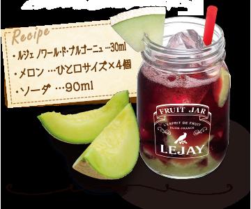 Recipe ・ルジェ ノワール・ド・ブルゴーニュ…30ml ・メロン…ひと口サイズ×4個 ・ソーダ…90ml