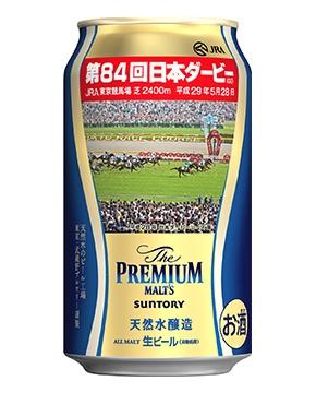 ザ・プレミアム・モルツ 2017 日本ダービー記念缶 350ml×24缶