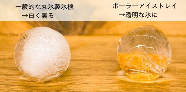 一般的な製氷機→白く曇る。ポーラ—アイストレイ→透明な氷に