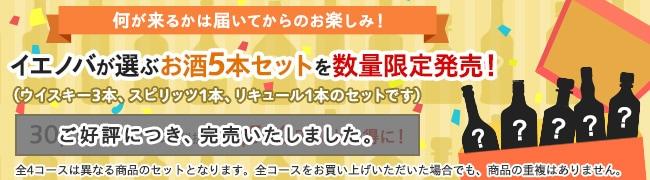 【数量限定】イエノバ厳選5本セット(30,000円コース)