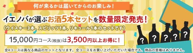 【数量限定】イエノバ厳選5本セット(15,000円コース)