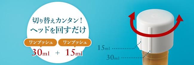ヘッドを切り替えることで、30mlと15mlの抽出が可能